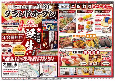 【11/27-11/29】大和田店グランドオープン(高倉店協賛)表