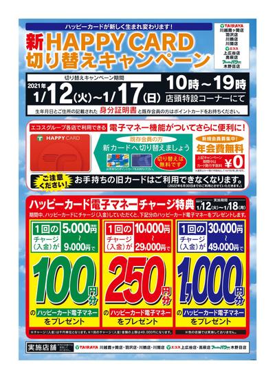 1月12日号新ハッピーカード切り替えキャンペーン:おもて