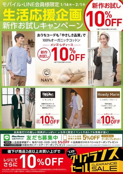 1/14配信_生活応援企画 新作お試しキャンペーン