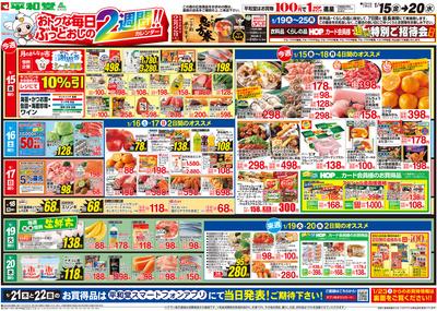 1/15(金)~おトクな毎日ぶっとおしの2週間【表面】