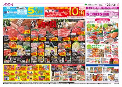 第49週 1/29号 週末レギュラー 愛妻の日・肉の市:表面