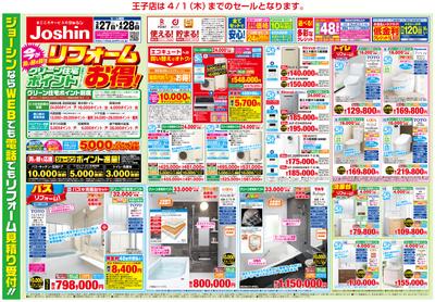 今が買い替え時!グリーン住宅ポイント対象のリフォームがお得!(表)