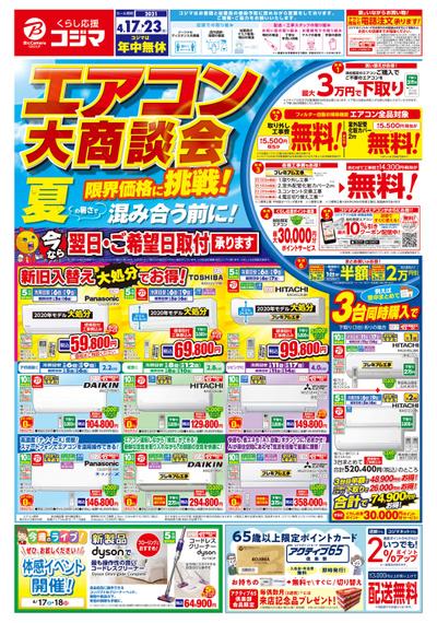 エアコン大商談会 限界価格に挑戦!(オモテ)