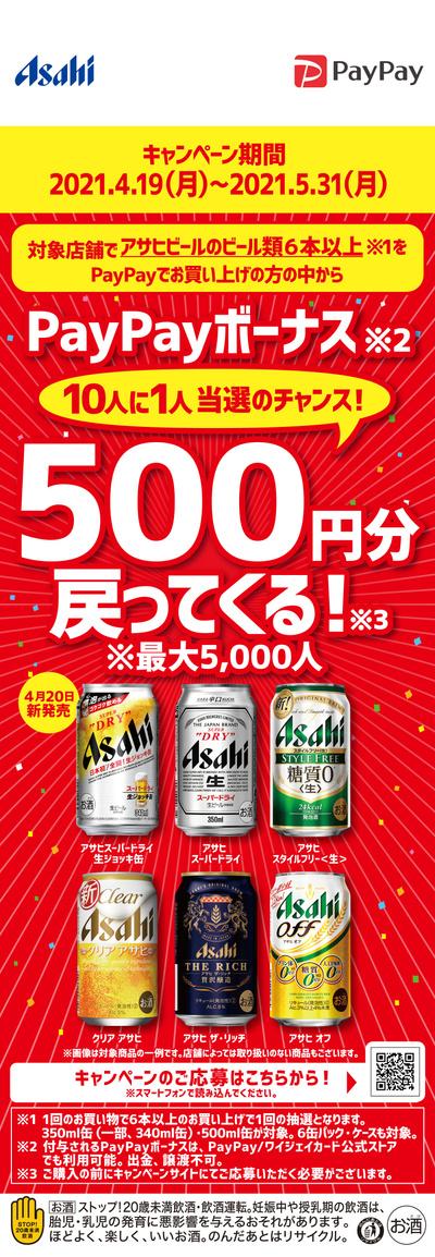 PayPayボーナス500円分が戻ってくる!(※アサヒビール6本以上をPayPayで購入の方から抽選