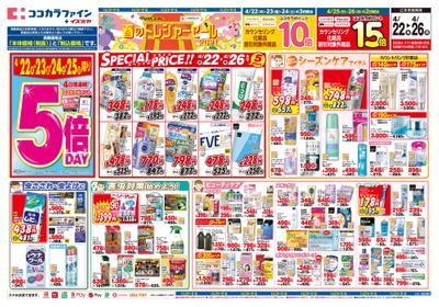 4月23日特売チラシ(オモテ)