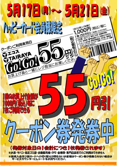 5月17日(月)~5月21日(金)55円引クーポン発券中(ご利用日5/23)