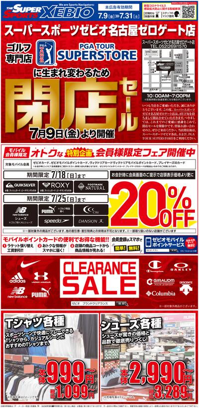 名古屋ゼロゲート店 閉店セール