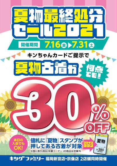 ☆サマーセール開催☆夏物衣料30%OFF!!