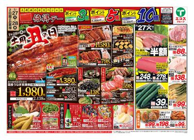 7月27日号東京生鮮版日替わり・土用丑の日:おもて