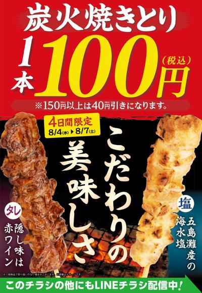 焼きとり100円セール