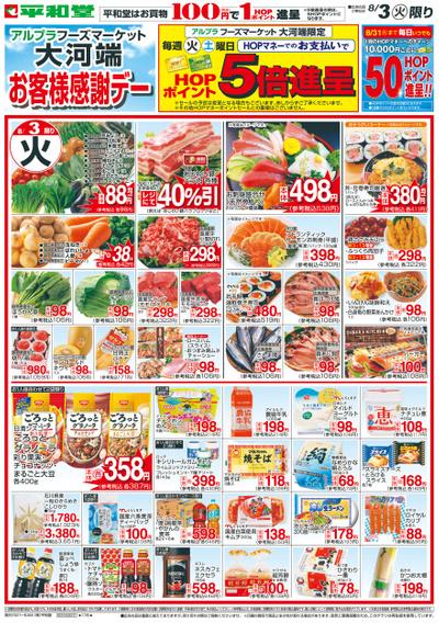8/3(火)~お客様感謝デー【表面】