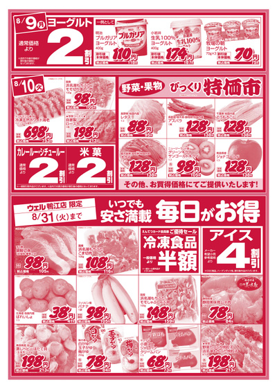 8/4(水)~8/10(火)チラシ