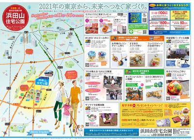 浜田山住宅公園 2021年9月ハウジングフェア