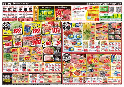 ヒルママーケットプレイス京町小田店9月25日号