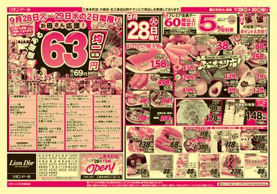 9/28号 63円均一!