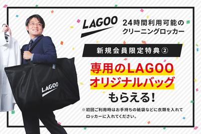 オリジナルバッグプレゼント【新規会員限定】