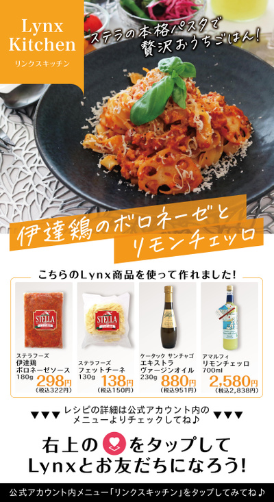 今週のおすすめ冷食レシピ♪