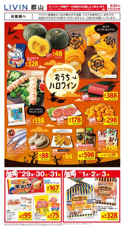 1028号デジタルチラシ(全店)